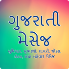 Gujarati Message: suvichar,shayari,jokes