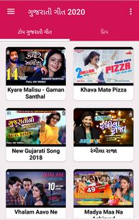 Screenshots - Gujarati Song 2020 : ગુજરાતી ગીત