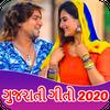Gujarati Song 2020 : ગુજરાતી ગીત