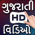 Gujarati Songs & Video : ગુજરાતી વિડિઓ ગીતો