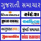 Gujrati news All Gujrati news papers