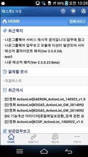 Screenshots - GW 모바일 (GW Mobile)