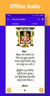 Screenshots - Hanuman Chalisa |  हनुमान चालीसा | ஹனுமான் சாலிசா