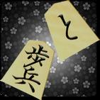 Hasami Shogi