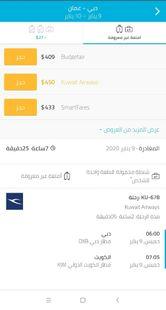 Screenshots - حجز تذاكر الطيران بأسعار رخيصة