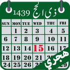 Hijri calendar (Islamic Date) and Moon finder