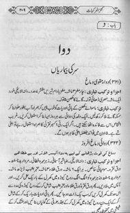 Screenshots - Hikmat book urdu/kanaz ul markbat part2