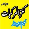 Hikmat book urdu/kanaz ul markbat part2
