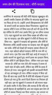 Screenshots - Hindi Desi Kahaniya - Hot Kahani Hindi Desi Story