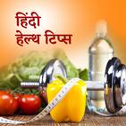 Hindi Health Tips (हिंदी हेल्थ टिप्स )
