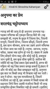 Screenshots - Hindi Ki Shreshta Kahaniyan
