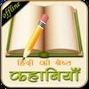 Hindi Ki Shreshta Kahaniyan