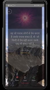 Screenshots - Hindi Motivational Quotes, Shayari & Status