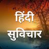 Hindi Motivational Quotes, Shayari & Status