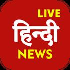 Hindi News Live TV | FM Radio