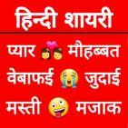 Hindi Shayari : Love, Attitude, Dosti Shayari 2021