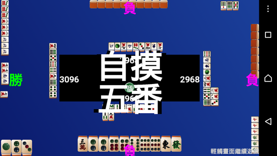 Screenshots - HK Mahjong