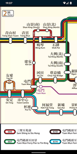 Screenshots - Hong Kong Metro Map (Offline)
