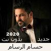 Hossam Al-Rassam songs without Net 2020