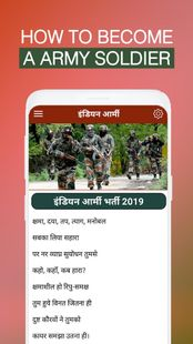 Screenshots - How To Become A Soldier Of Indian Army ? Join