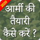 How To Become A Soldier Of Indian Army ? Join
