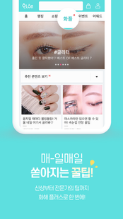 Screenshots - Hwahae - analyzing cosmetics
