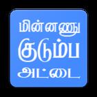 TN மின்னணு குடும்ப அட்டை
