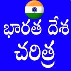 Indian History in Telugu