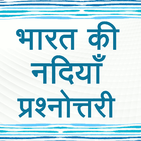 Indian Rivers GK Quiz in Hindi