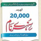 Islamic Names 2020