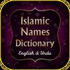 Islamic Names Dictionary