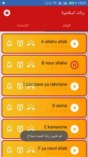 Screenshots - Islamic Ringtones