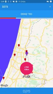 Screenshots - מלך הארץ - Israel Knowledge Game