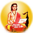 ज्ञानेश्वरी Dnyaneshwari
