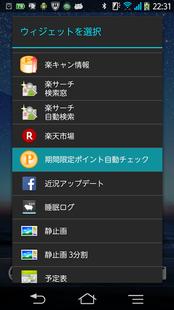 Screenshots - 期間限定ポイント自動チェック for 楽天市場