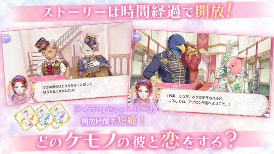 Screenshots - ケモノの従者と王子の花嫁