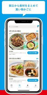 Screenshots - イトーヨーカドーネットスーパー