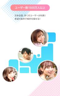 Screenshots - 出会い YYC-恋活・婚活/出会い探しマッチングアプリ-登録無料