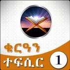 Juz 1 - Quran Tafseer Amharic Version EthioMuslims