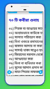 Screenshots - কবিরা গুনাহ ও মুক্তির উপায় kabira gunah