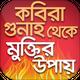 কবিরা গুনাহ ও মুক্তির উপায় kabira gunah
