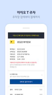 Screenshots - Kakao T - Taxi, Driver, Parking, Navi, Carpool
