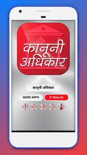 Screenshots - कानूनी अधिकार Indian Law Kanooni Adhikar Hindi