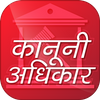 कानूनी अधिकार Indian Law Kanooni Adhikar Hindi