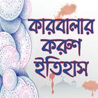 রক্তাক্ত কারবালার করুণ ইতিহাস-karbala story bangla
