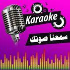كاريوكي  - اغاني عربية بصوتك