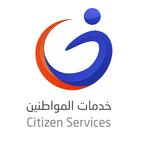 خدمات المواطنين