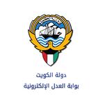 خدمات بوابة العدل الإلكترونية  - دولة الكويت
