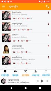 Screenshots - Khmer Old Song