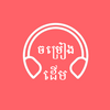Khmer Old Song